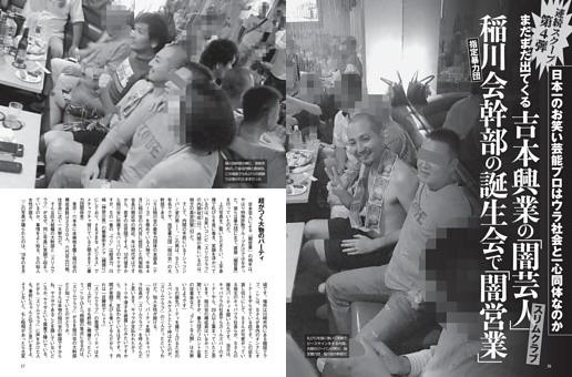 まだまだ出てくる 吉本興業の「闇芸人」スリムクラブ  稲川会幹部の誕生会で 「闇営業」