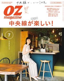 OZmagazine 2019年7月号