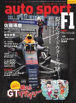 auto sport No.1555 2021年7月2日号