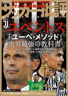 サッカー批評 87号