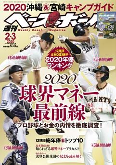 週刊ベースボール 2020年2月3日号