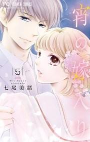 宵の嫁入り【マイクロ】 5