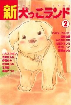 新犬っこランド 2巻