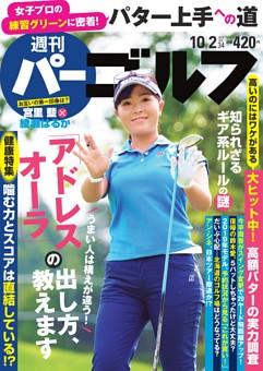 週刊パーゴルフ 2018年10月2日号