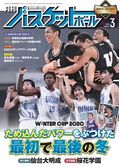 月刊バスケットボール 2021年3月号