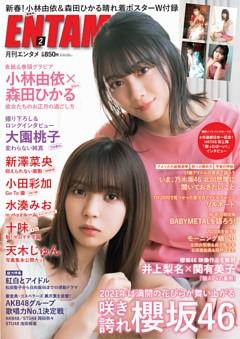 月刊エンタメ 2月号