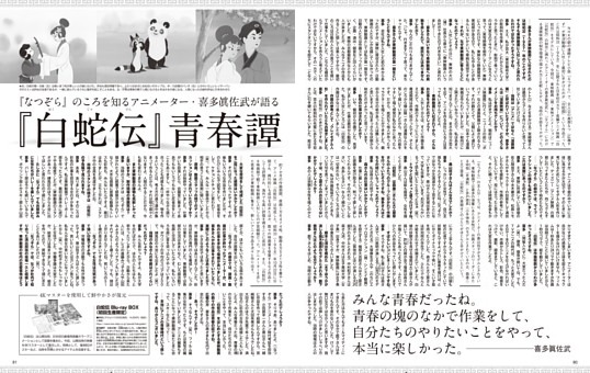 『なつぞら』のころを知るアニメーター・喜多眞佐武が語る 『白蛇伝』青春譚