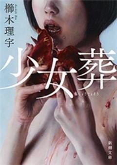 少女葬(新潮文庫)