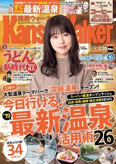 関西ウォーカー 2019年5号