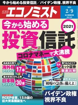 週刊エコノミスト 2021年2月9日号