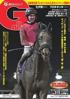 週刊Gallop 2019年7月7日号