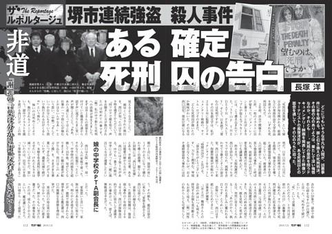 〔ザ・ルポルタージュ〕堺市連続強盗殺人事件 非道 ある確定死刑囚の告白 「謝罪の言葉は分からず、反省もできない…」