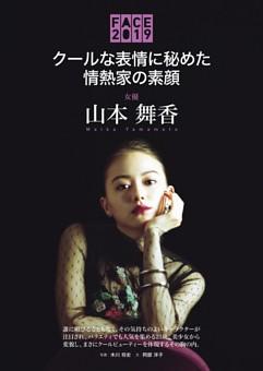 〔FACE2019〕女優・山本舞香 クールな表情に秘めた情熱家の素顔