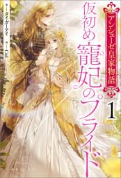 アンシェーゼ皇家物語: 1 仮初め寵妃のプライド【特典SS付】