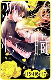 【プチララ】恋と心臓 第115話&116話&117話