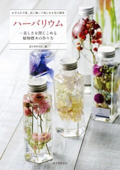ハーバリウム―美しさを閉じこめる植物標本の作り方お手入れ不要、長く飾って楽しめる花の雑貨