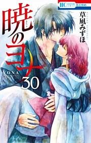 暁のヨナ 30巻