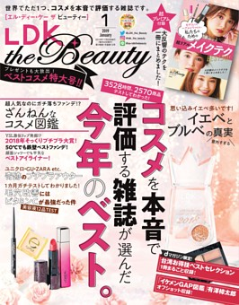 LDK the Beauty 2019年1月号