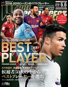 ワールドサッカーダイジェスト 2019年6月6日号