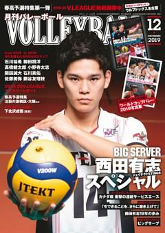 月刊バレーボール 2019年12月号
