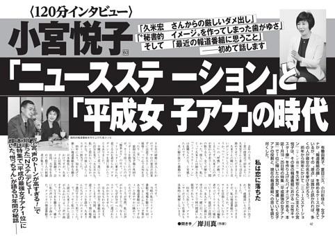 小宮悦子「ニュースステーション」と「平成女子アナ」の時代