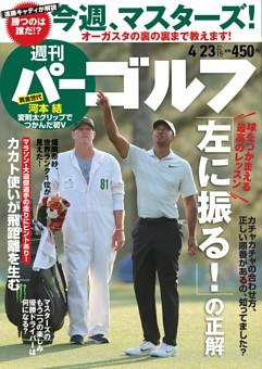 週刊パーゴルフ 2019年4月23日号