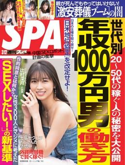 週刊SPA! 2019年3月12日号