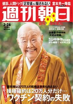 週刊朝日 2月26日号
