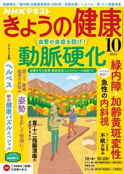NHK きょうの健康 2021年10月号