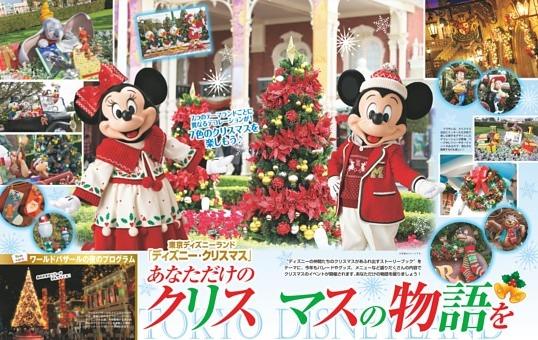 東京ディズニーランド あなただけのクリスマスの物語を