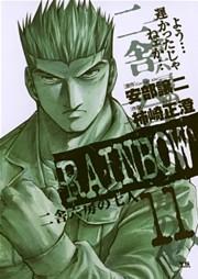 RAINBOW -二舎六房の七人- 11巻