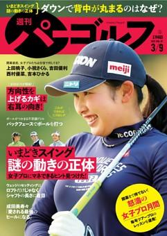 週刊パーゴルフ 2021年3月9日号