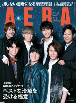 AERA 9月23日号