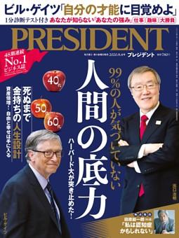 PRESIDENT 2020年9.4号