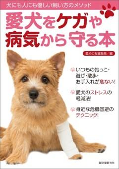 愛犬をケガや病気から守る本犬にも人にも優しい飼い方のメソッド