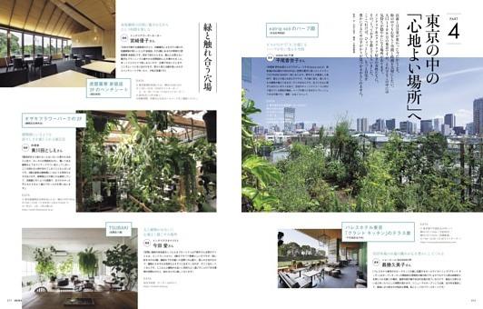 東京の中の「心地よい場所」へ
