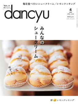 dancyu 2019年4月号