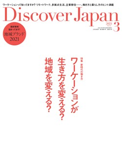 Discover Japan 2021年3月号 vol.112