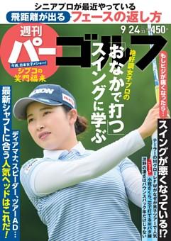 週刊パーゴルフ 2019年9月24日号