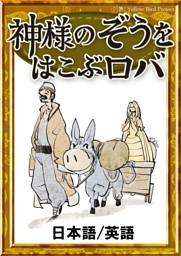 神様のぞうを運ぶロバ 【日本語/英語版】