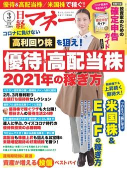 日経マネー 3月号