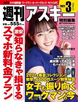 週刊アスキー特別編集 週アス2021March