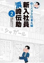 釣りバカ日誌番外編 新入社員浜崎伝助 2巻