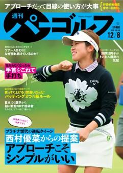 週刊パーゴルフ 2020年12月8日号