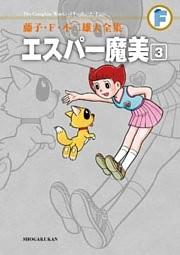 藤子・F・不二雄大全集 エスパー魔美 3