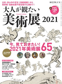 時空旅人別冊 大人が観たい美術展2021
