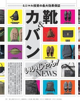 [特集]靴&カバン いいじゃん!NEWS
