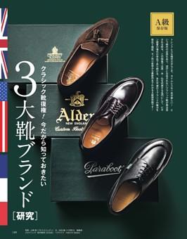 [特集]英・米・仏 3大靴ブランド研究