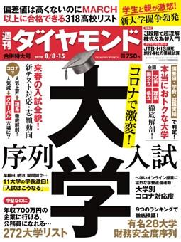 週刊ダイヤモンド 2020年8月8日・15日号