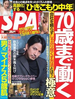 週刊SPA! 2021年2月9日号